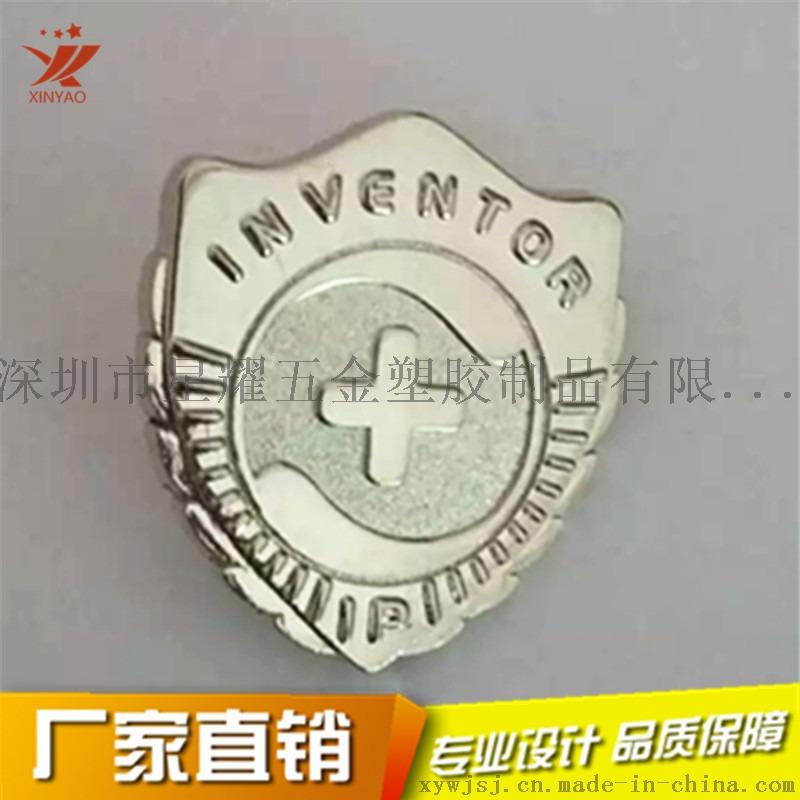 星耀金属徽章定制 公司企业胸章 纪念章780066745