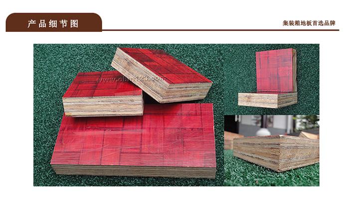 集裝箱竹地板-1.jpg