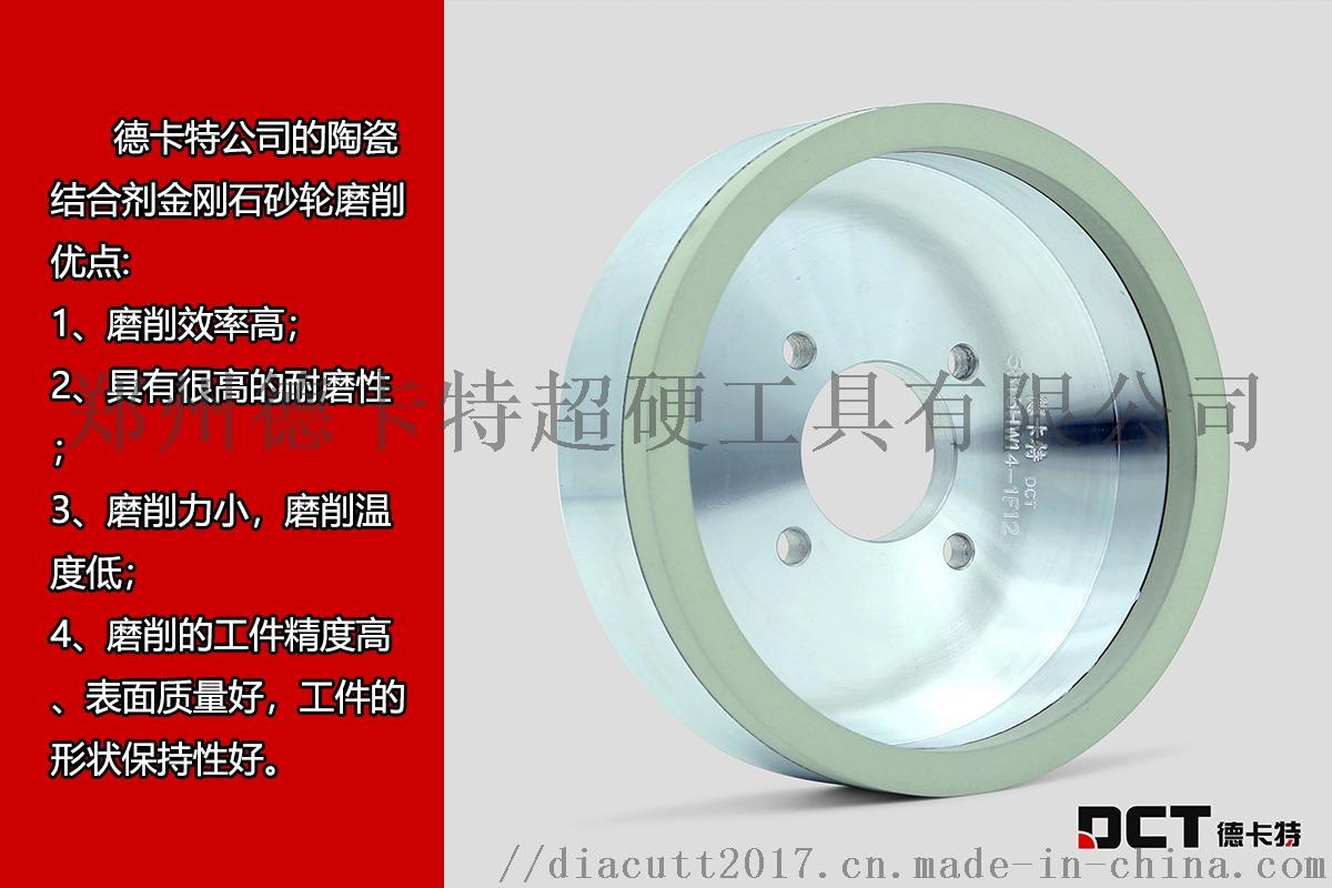 陶瓷金剛石刀磨砂輪廠家直供130052855