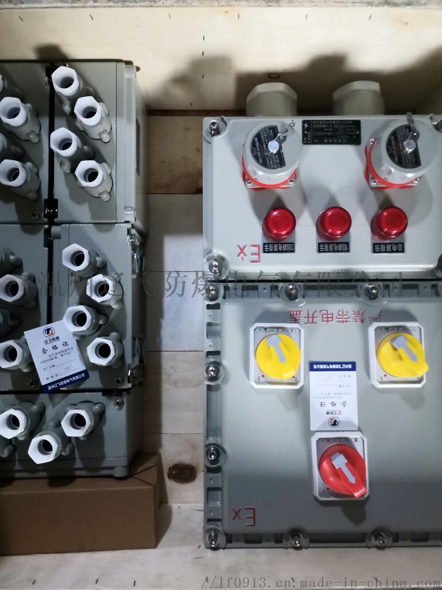 無火花型防爆電源插座箱831126872
