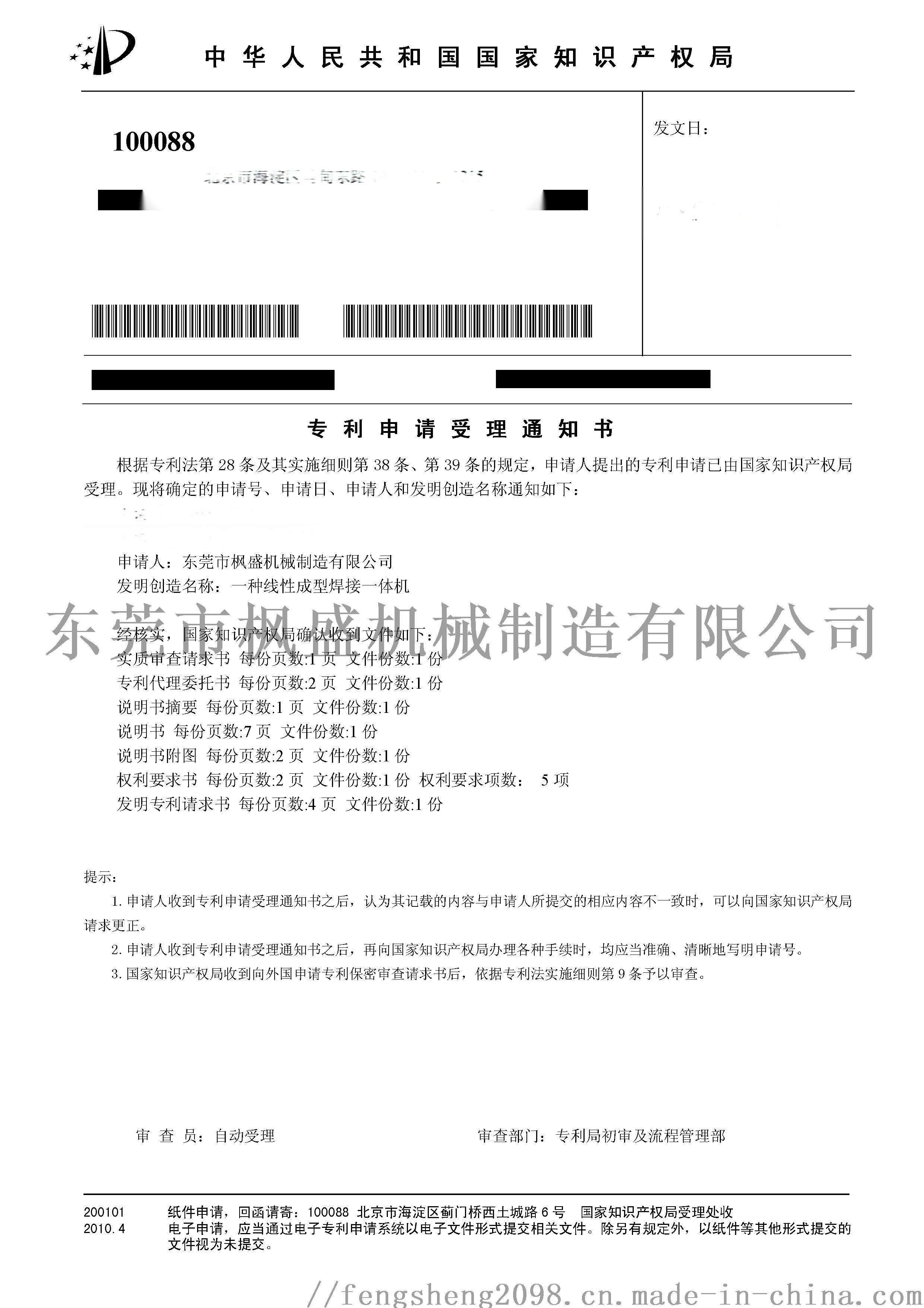 受理2d焊接一体发明专利号.jpg