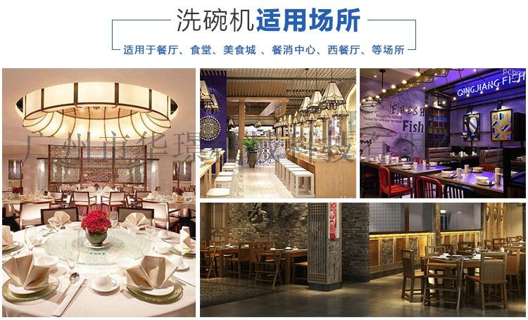 小型饭店洗碗机 华璟饭店全自动洗碗机138598425