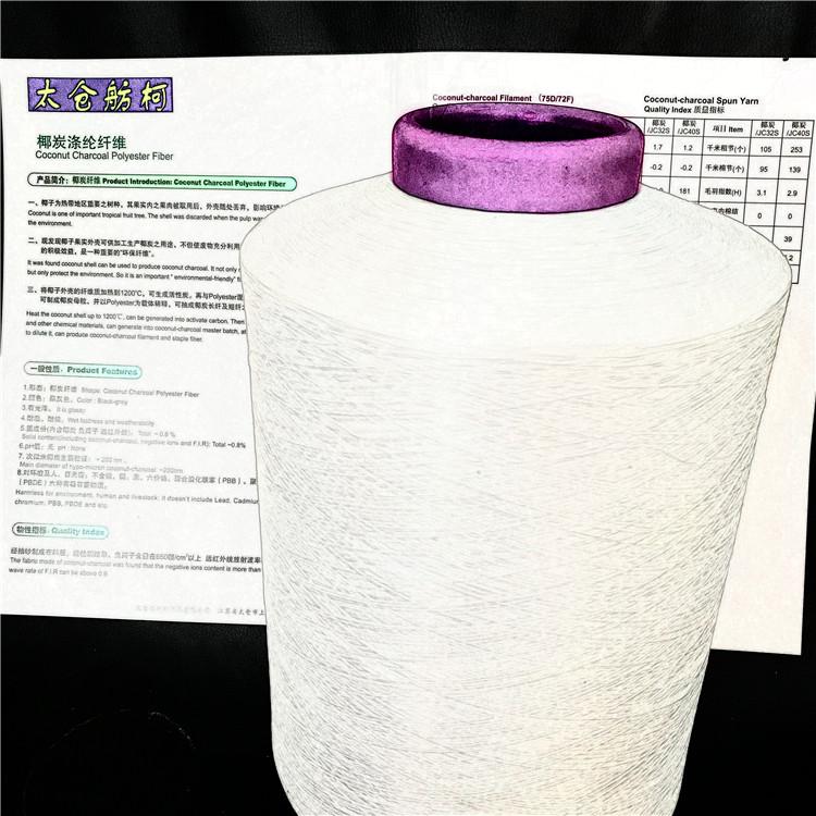 椰碳丝、椰碳纱线、椰碳内衣、椰碳袜子、抑菌除臭848430085