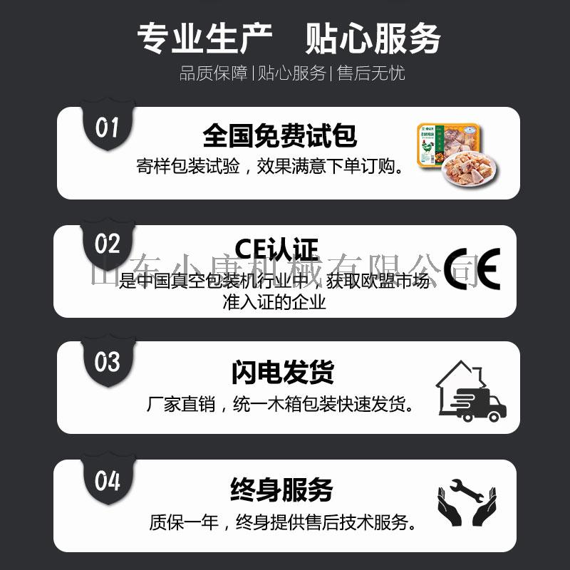 盒式真空气调包装机_03.jpg