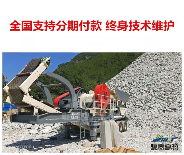 山東建築石子移動碎石機價格 恆美百特破碎機廠家79028142