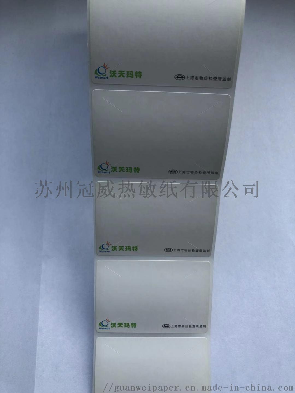 厂家定制 三防热敏标签纸电子秤不干胶779057672