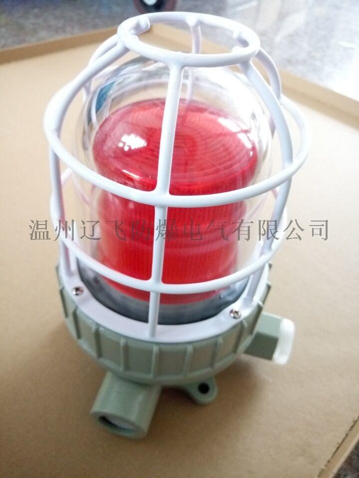 BBJ-GR防爆聲光報警器120分貝83145102