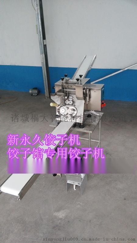 河北新**小型饺子机全自动水饺机**供应773758825