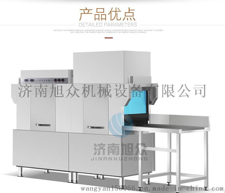 长龙式洗碗机_04
