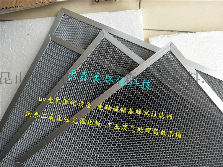 光觸媒催化板 (16)