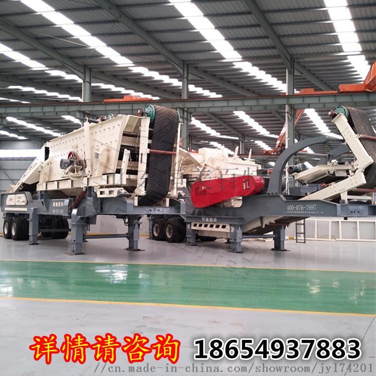 臨沂移動河卵石碎石機廠家 移動破碎機設備775076782