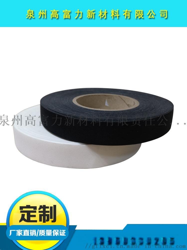 厂家供应热封防水胶带 防水胶条 压胶条防水鞋套812506075