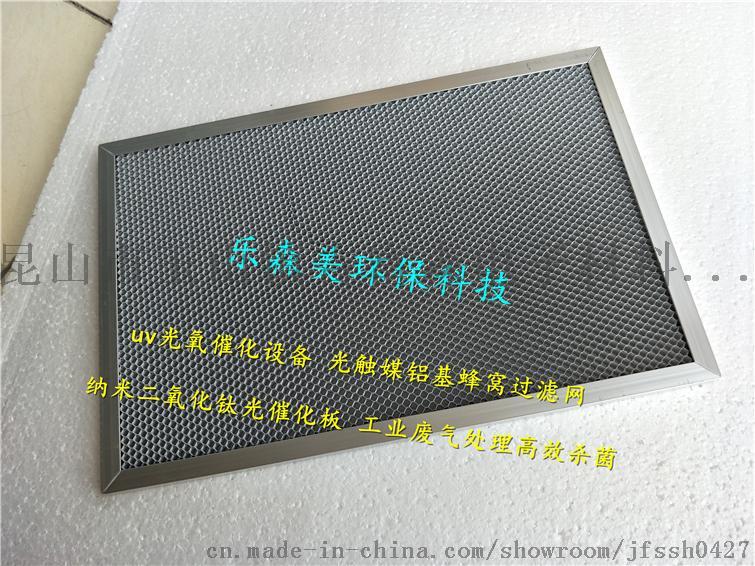 光觸媒催化板 (18)