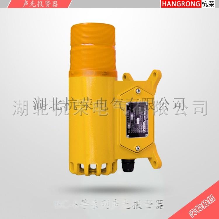 BC-8等系列聲光報警器9.jpg