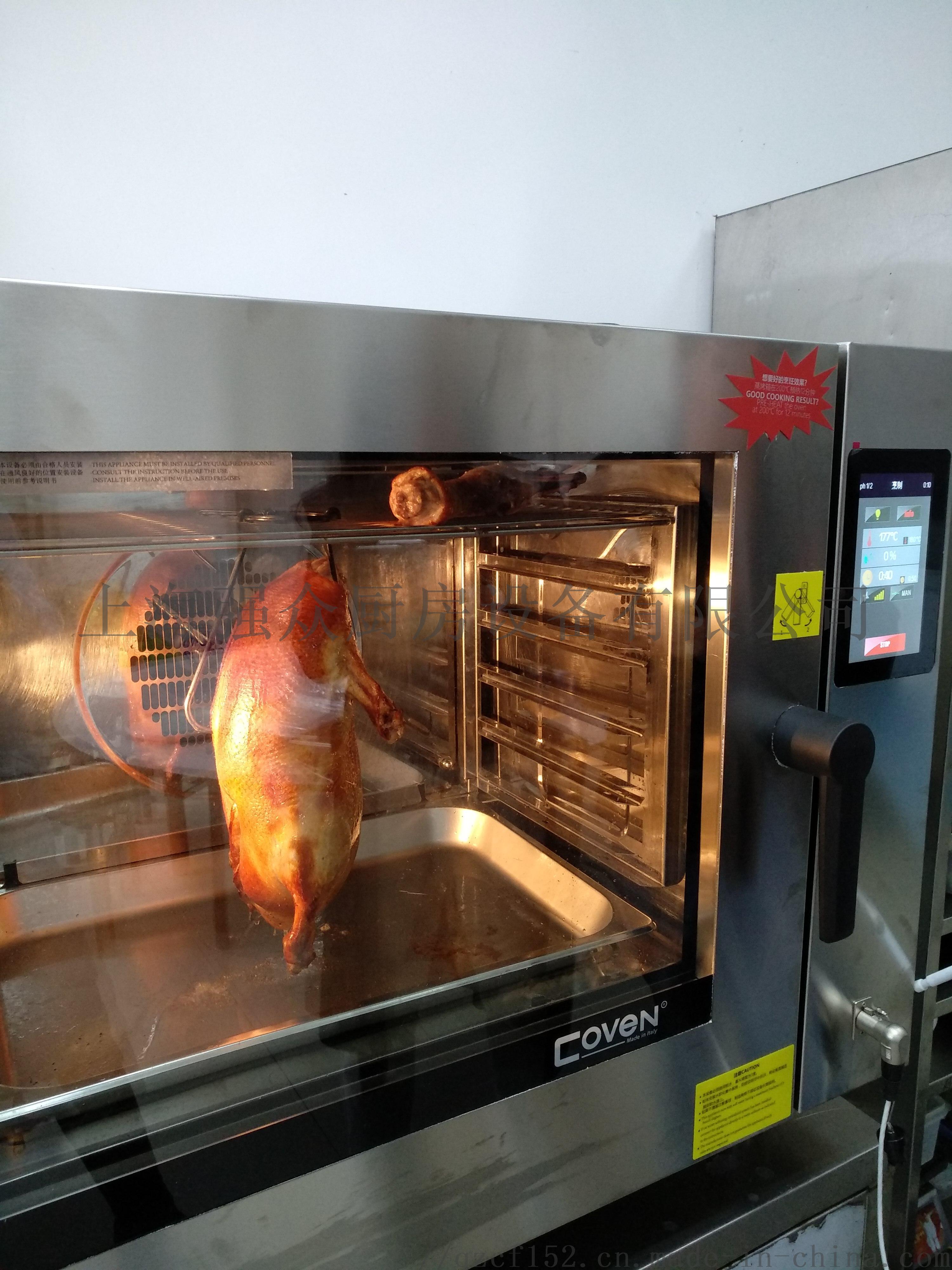 意大利COVEN六盘蒸烤箱 电子版蒸烤箱蒸烤鸭-4.jpg