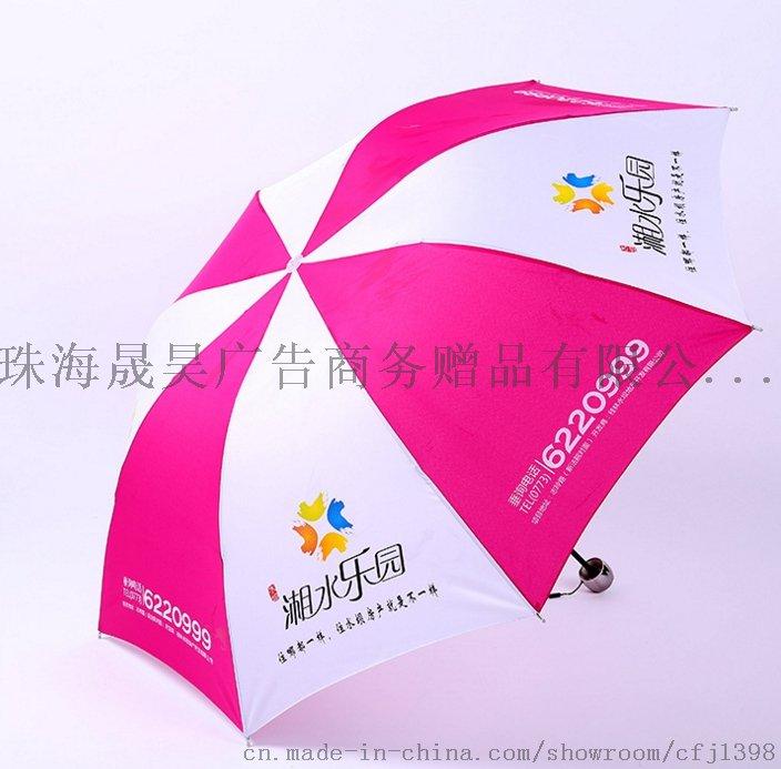 供應珠海禮品三折傘,鍍鋅8K雨傘772949045