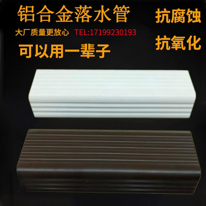 南京别墅铝合金方形落水管上门安装787490372