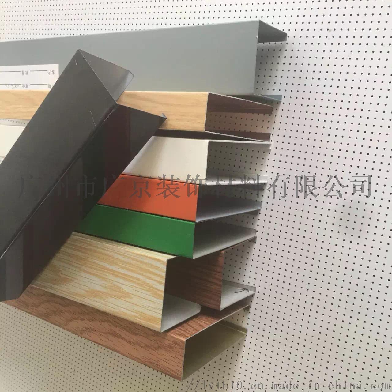 幼儿园走廊吊顶彩色U型铝方通吊顶935977375