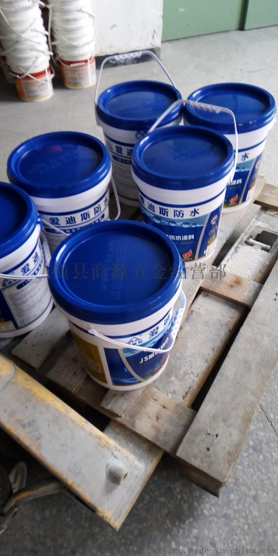 水泥基渗透结晶型防水涂料951247865