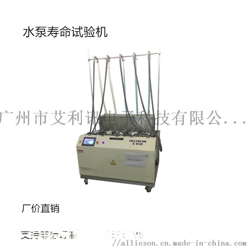 水泵寿命试验机.jpg