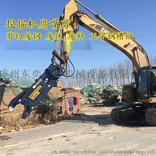 鹰嘴剪,直销液压鹰嘴剪,挖掘机液压剪剪切钢结构工程57083965