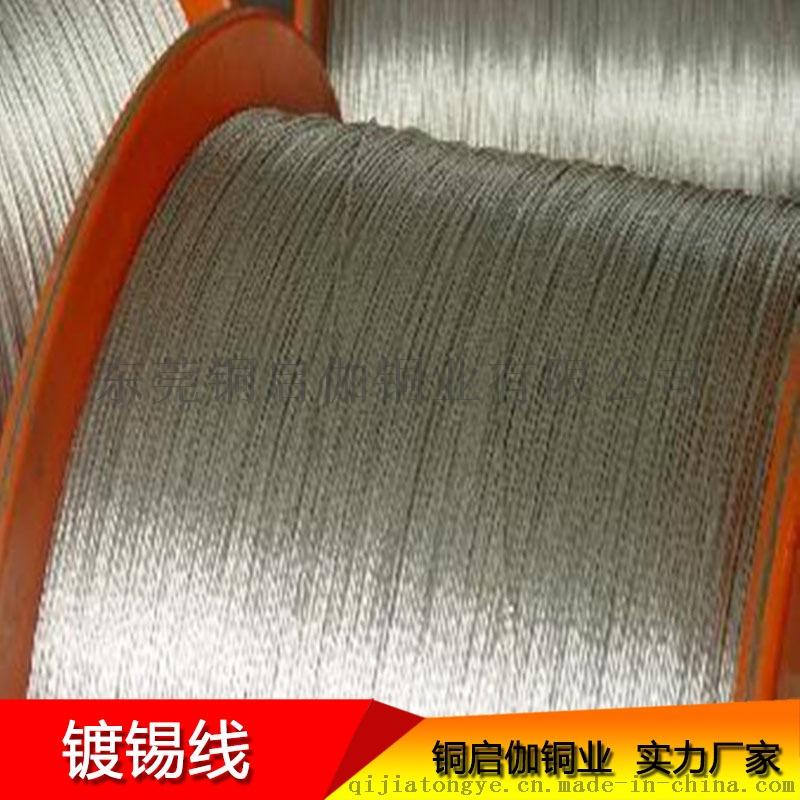 供应镀锡铜线规格 镀锡铜丝制造商777402155