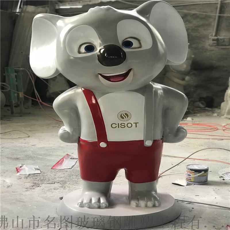 卡通动物雕塑 三水玻璃钢卡通雕塑厂家823015355