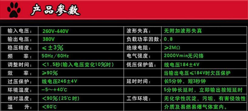 廠家直銷西安三相穩壓器20kw全自動380v穩壓電源產品參數圖