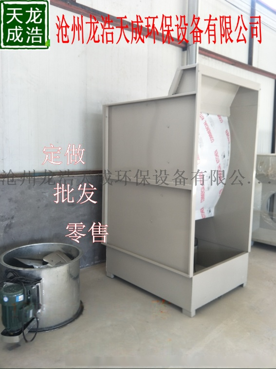 水帘柜1.png
