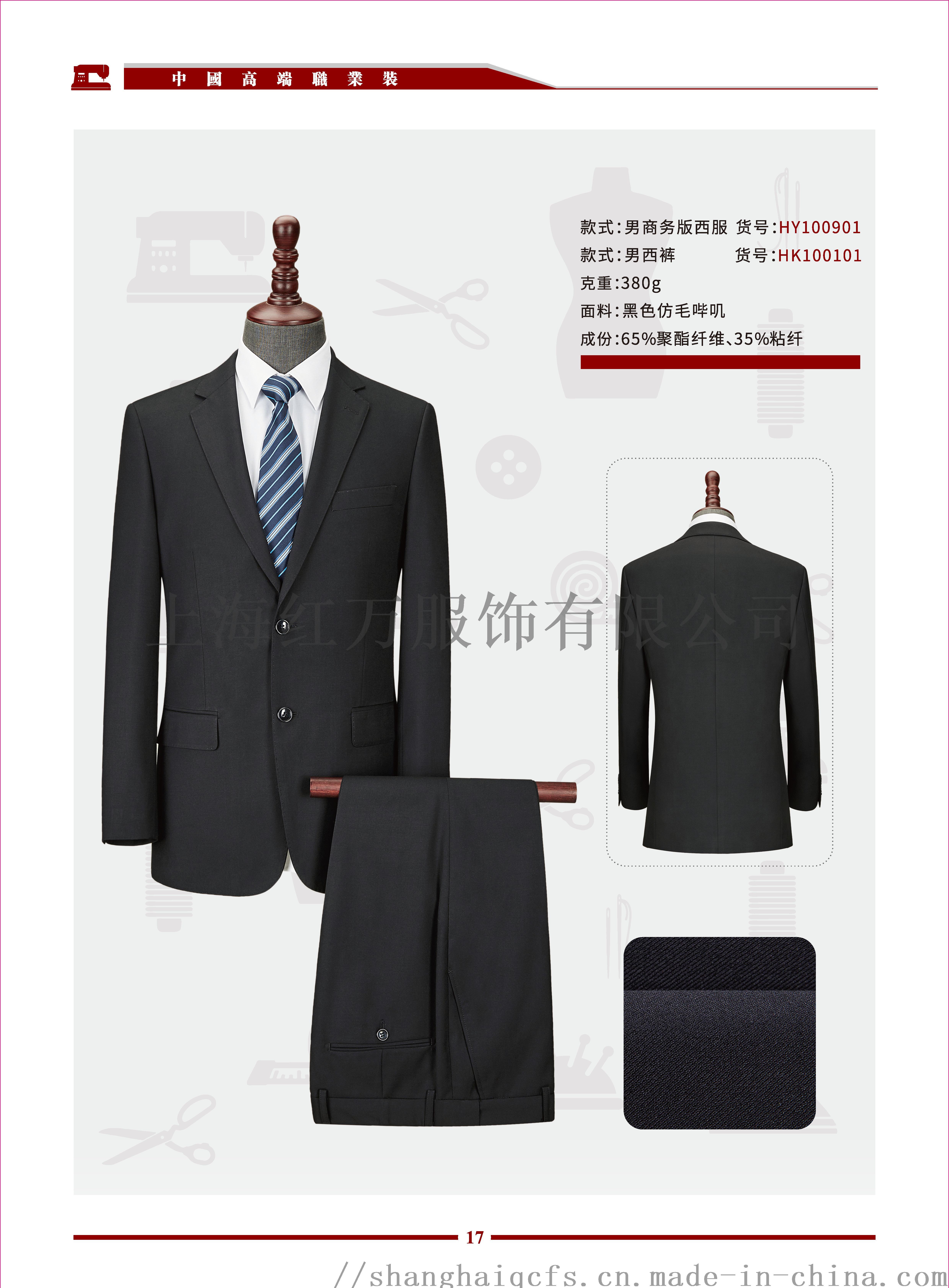 西装 职业服装定制 西服定制814113605