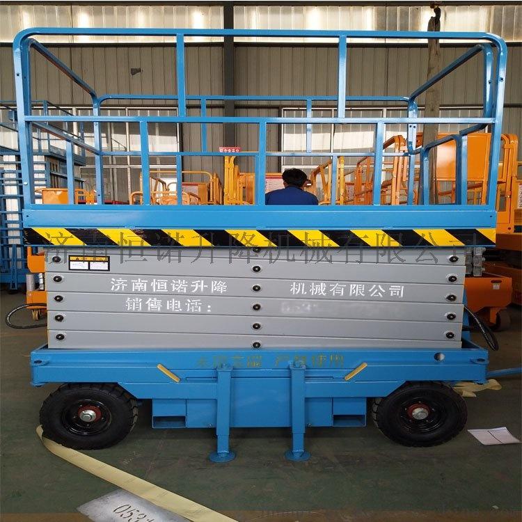 现货销售4-18米移动式升降机 电动升降平台744935622