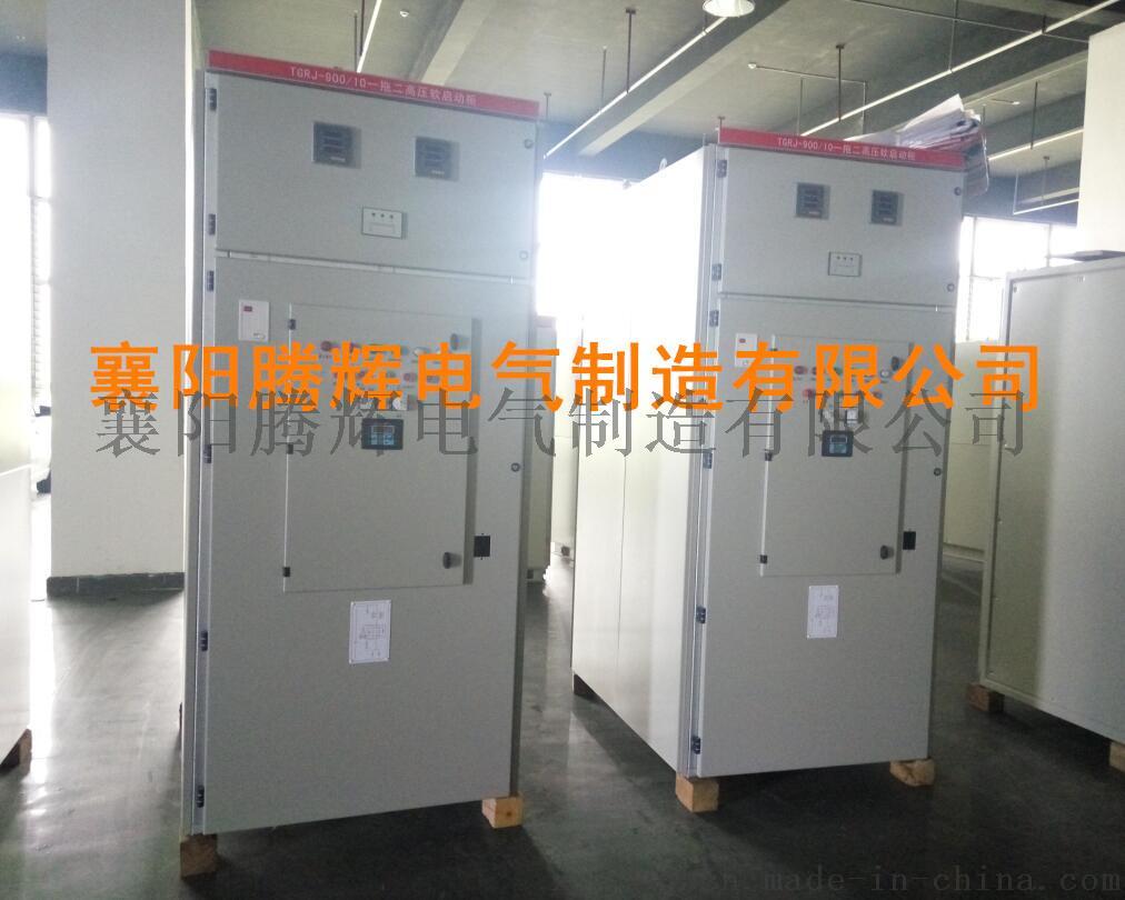 鼠笼型电机配套使用的高压软启动柜有哪几种?襄阳腾辉电气为您介绍759924355