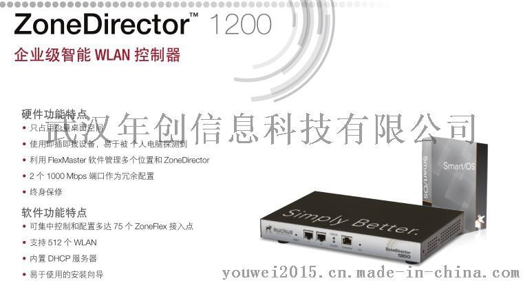 RUCKUS 无线控制器901-1205-CN00厂家/批发价格-武汉年创信息科技有限公司