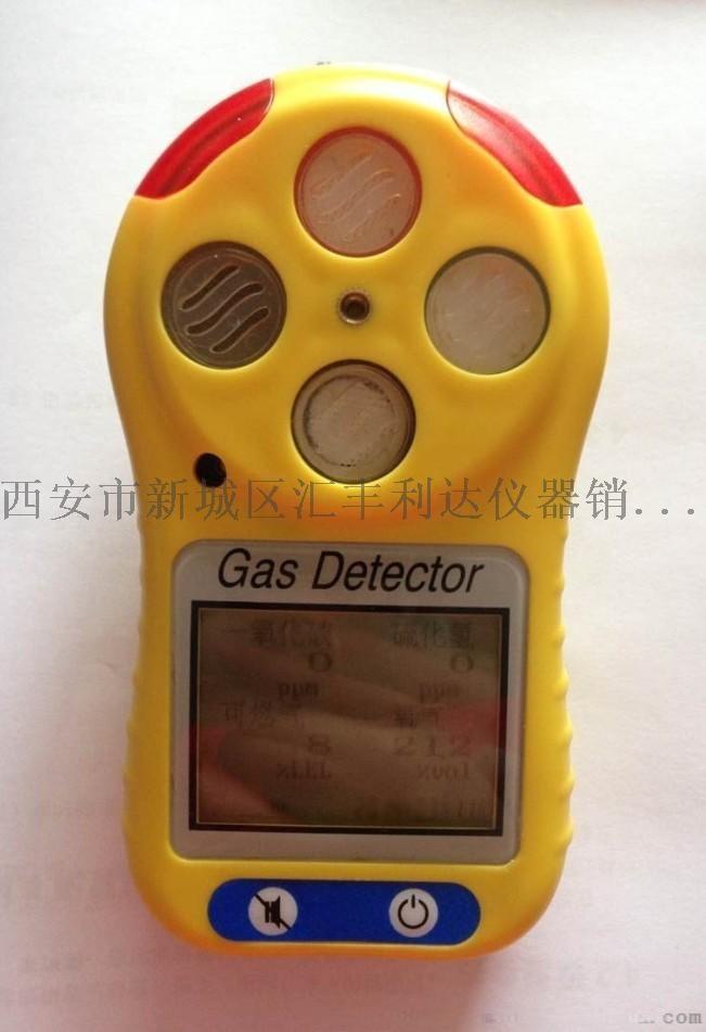 西安四合一气体检测仪13659259282768485105