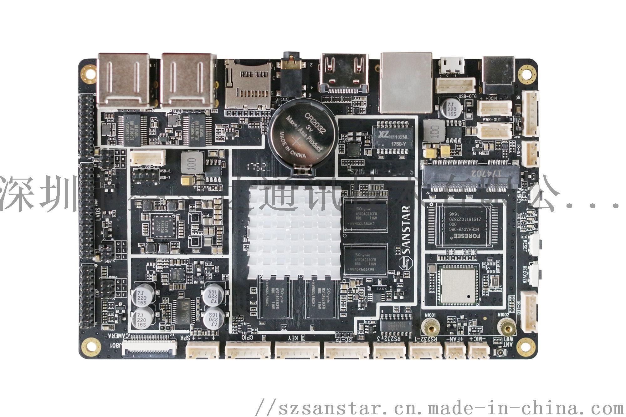安卓主板定製開發供應商,廠家直銷_盛思達803740375