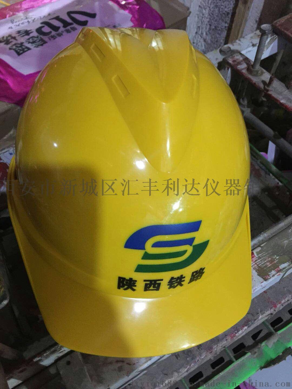 西安安全帽189,9281,2558哪里有 安全帽45628482