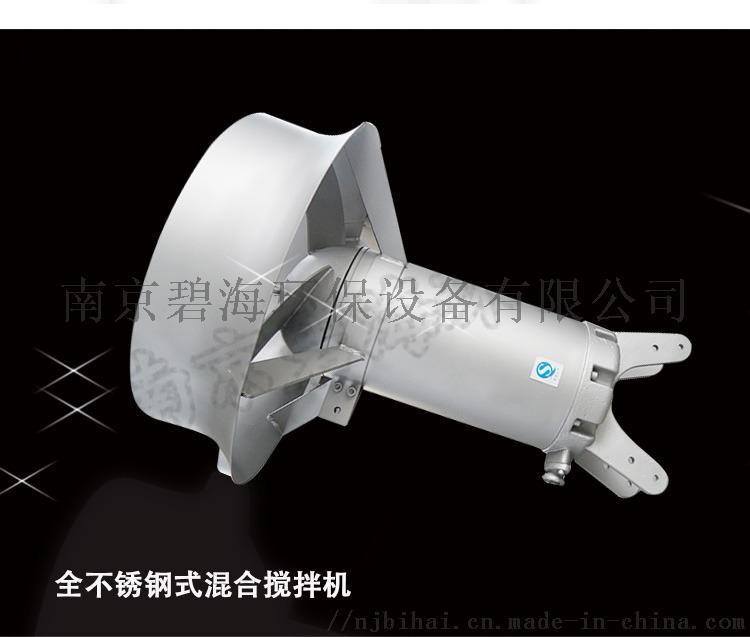 潜水搅拌机QJB0.85潜水搅拌器 厂家直销74779075