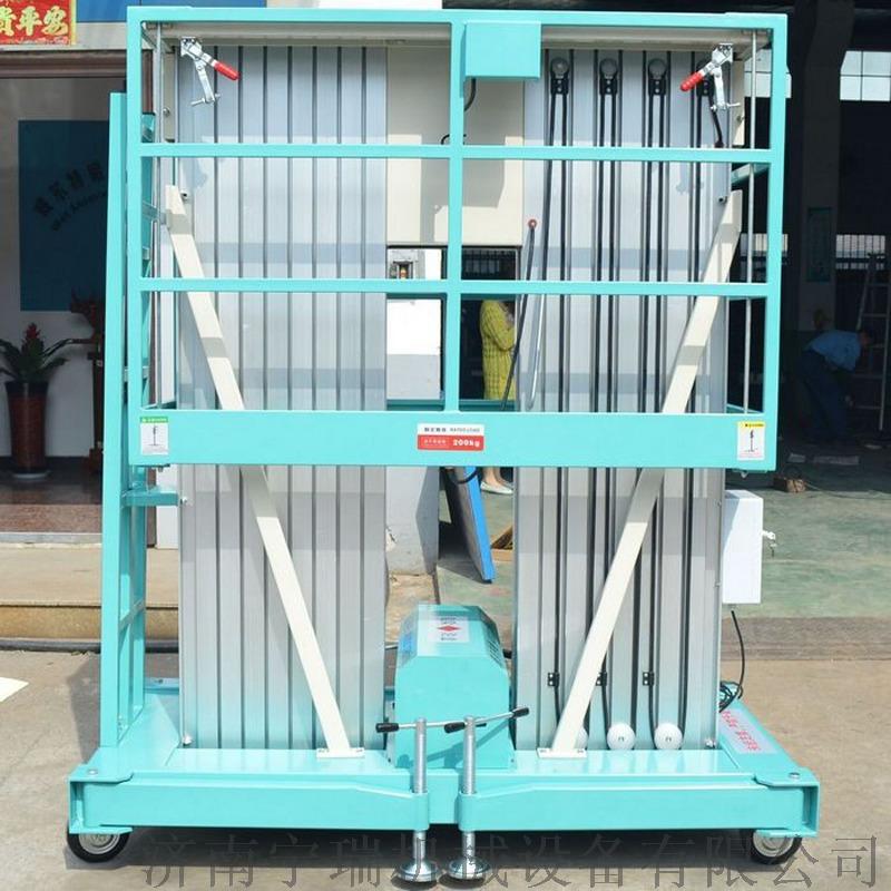 生产铝合金升降机 液压升降货梯 租赁铝合金升降机119575492