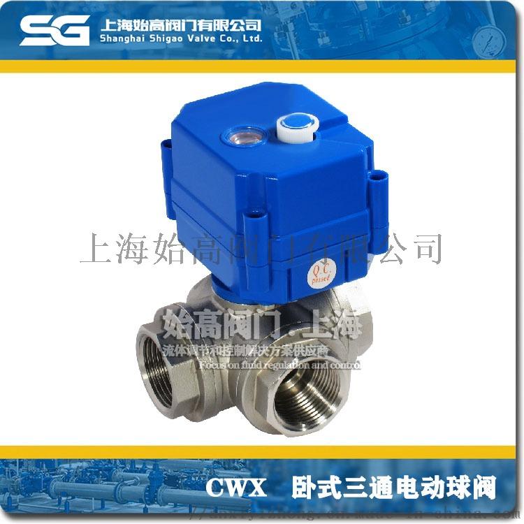 CWX卧式三通电动球阀1.jpg