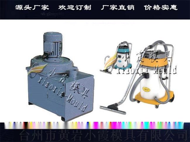 塑料吸塵器模具生產165.jpg