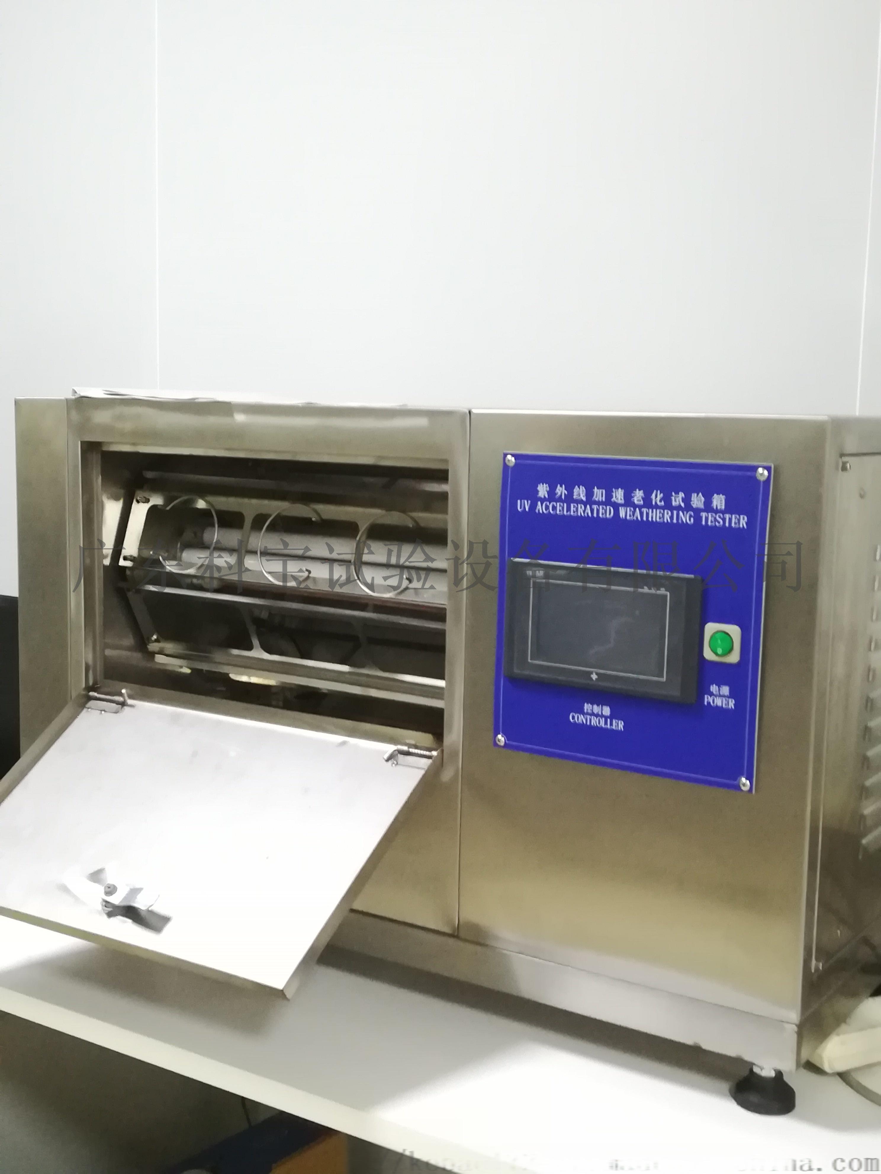 紫外線加速老化試驗箱3.jpg