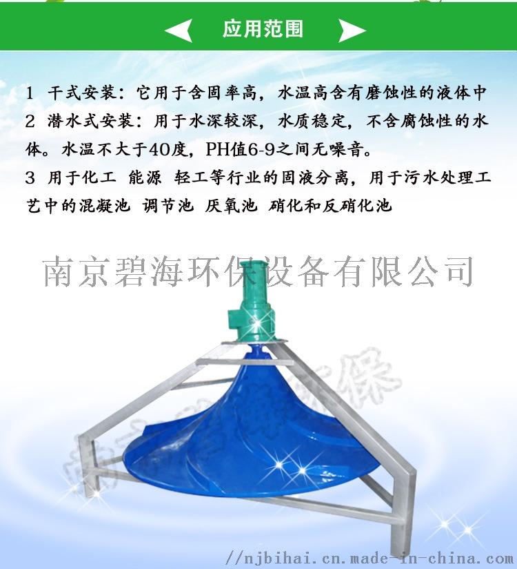 双曲面搅拌机GSJ-1000 碧海环保 伞形搅拌机74765165