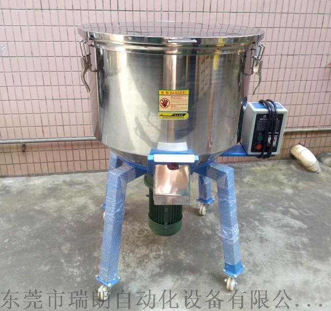 瑞朗RLMV-50 ,塑料立式搅拌机90811085