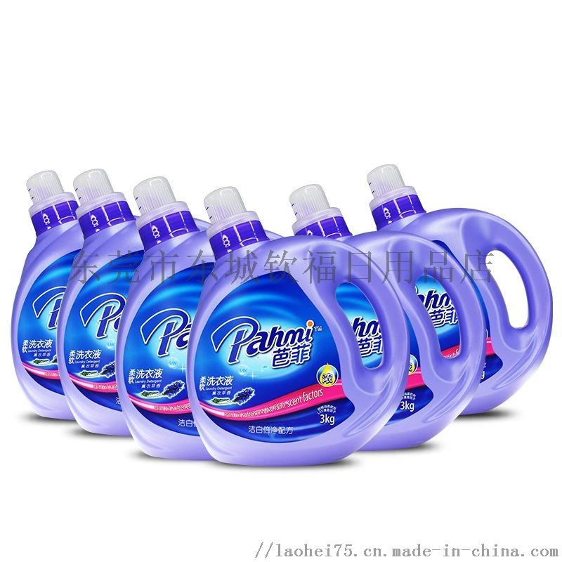 芭菲洗衣液廠家,優質芭菲洗衣液報價807965765