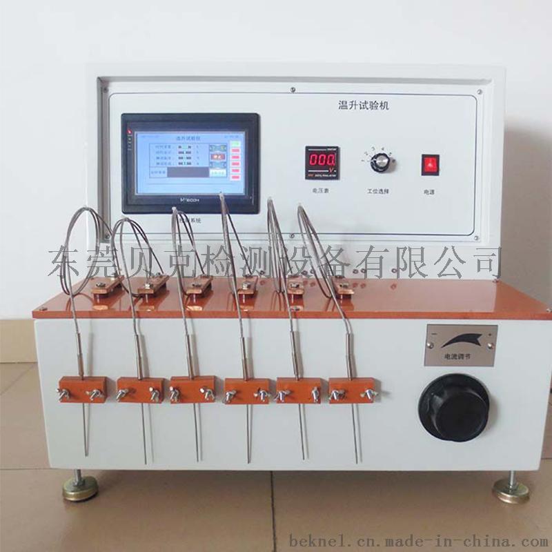 插头温升测试仪5