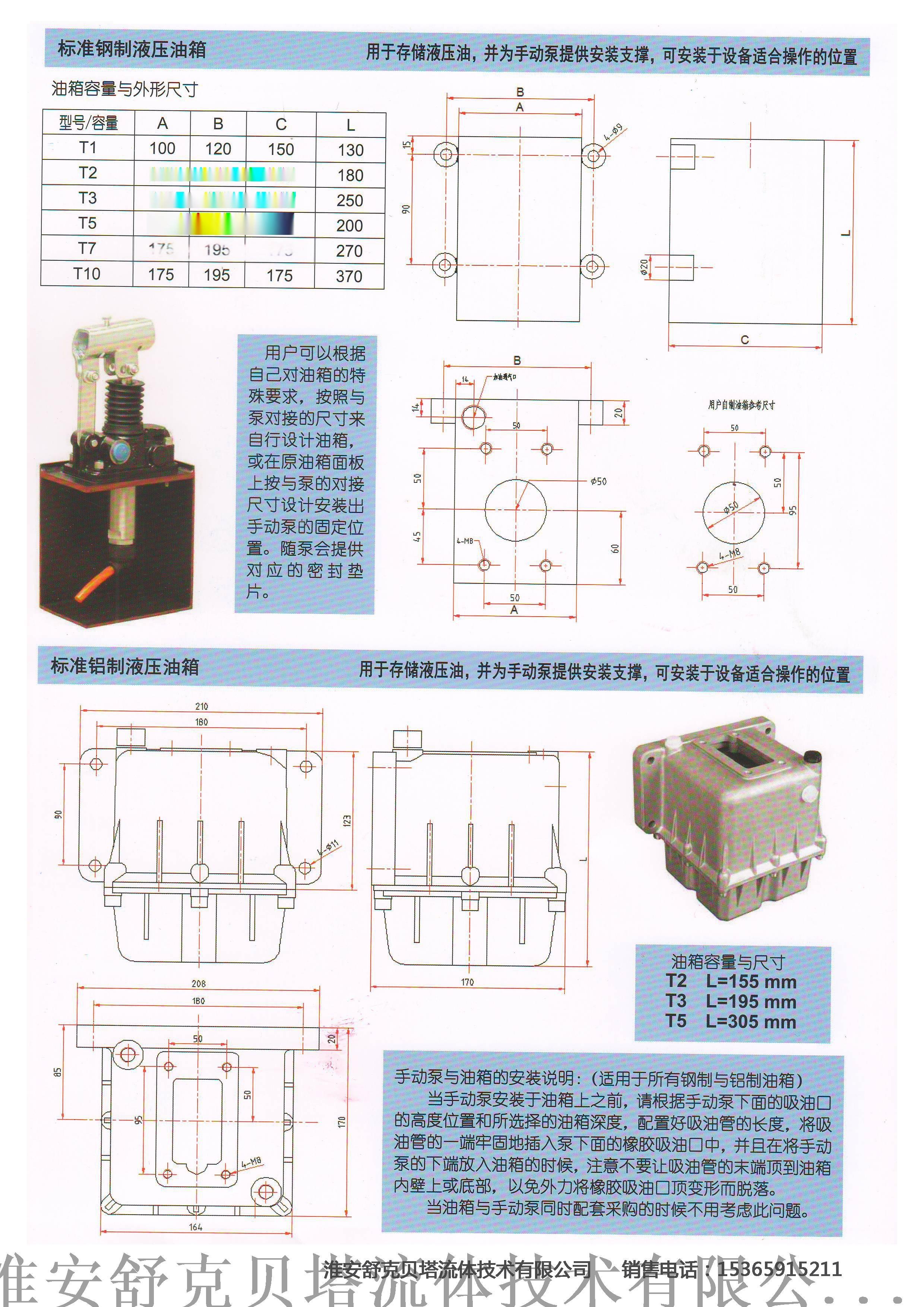 手动泵油箱系列.JPG
