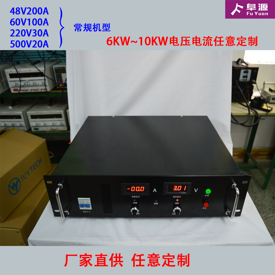 60V100A6KW直流稳压恒流老化直流电源大功率59075645