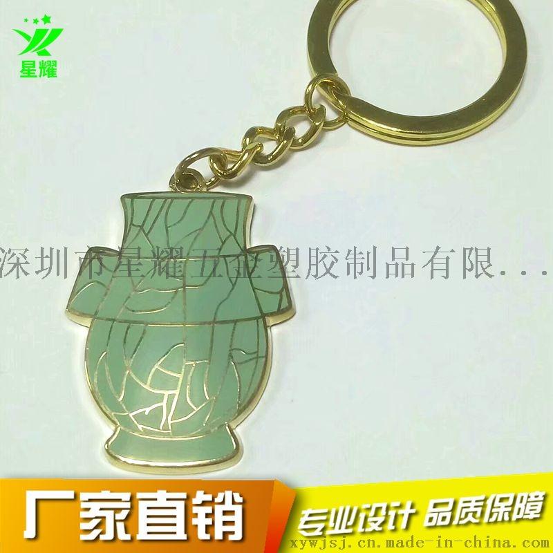 星耀定制 锌合金仿珐琅钥匙扣 金属创意花瓶钥匙挂件779883305
