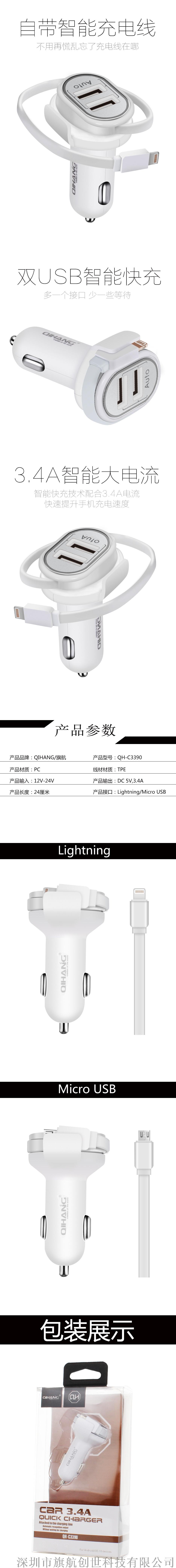 QH-C3390(中文)