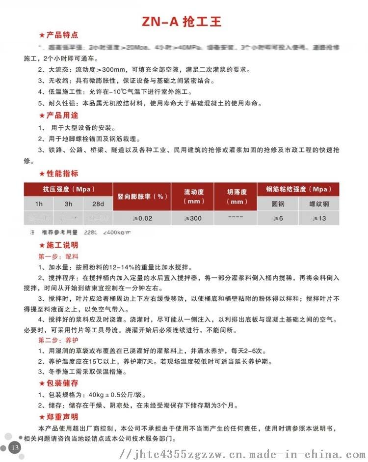 重庆超早强灌浆料厂家市政井盖快速维修加固119374765